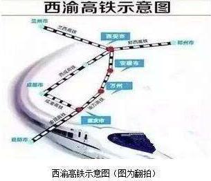 西渝高铁2018年将开建!届时重庆2小时到西安!