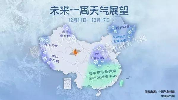 我国西北部将会迎来冷空气 很可能会有小雪