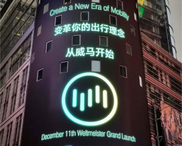 威马上海举行发布会 全新纯电动SUV公布