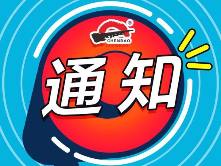 香港东方心经12月28日新疆铁路实施年内第十次调图 4对列车运行区段向南疆延伸