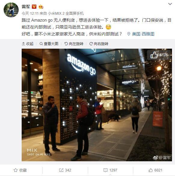 雷军逛亚马逊无人商店被拒 表示干脆自己开一家