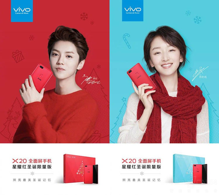 vivo X20星耀红圣诞限量版发布迎圣诞