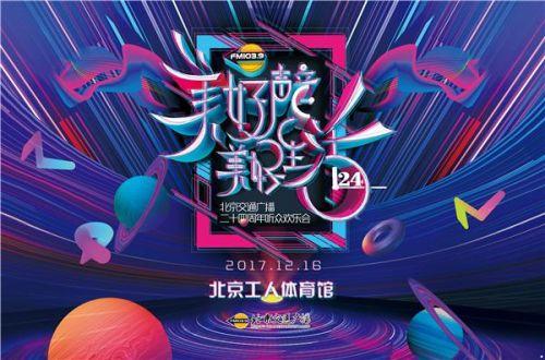 如约而至:北京交通广播24周年听众欢乐汇开启啦!