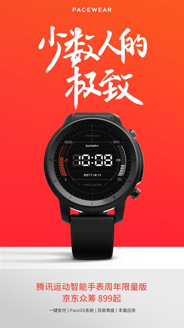 899元!腾讯旗舰级运动智能手表发布:支持QQ微信/一键支付