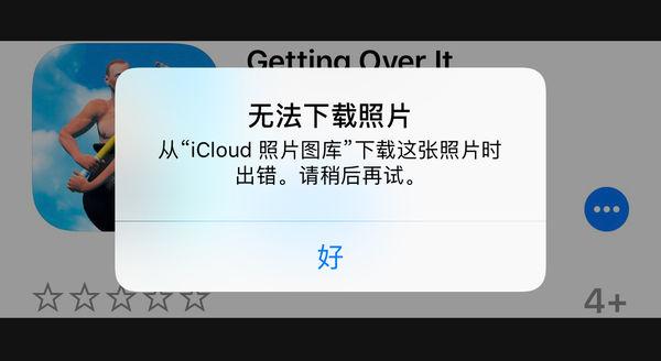 这是因为在编辑时icloud没能完全下载照片导致的错误.图片