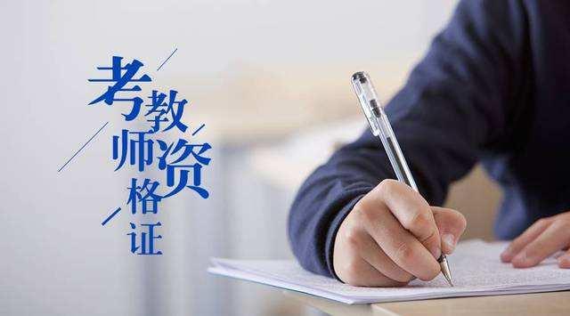 潍坊:明天教师资格证面试报名开始啦