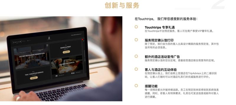 【新科技创业2017 】Touchtrips : 从To C 转型ToB,计划2018年季度交易额破2000万