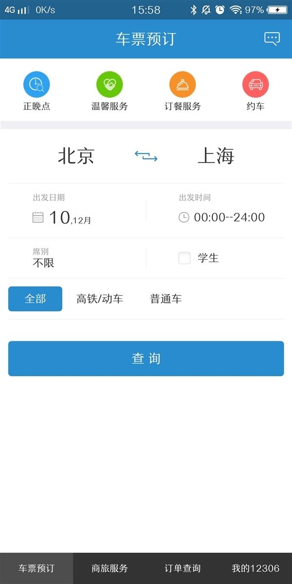 铁路12306获3.0版本更新 网上订火车票官网客户端更简洁
