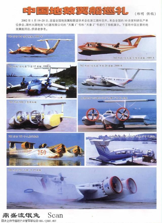 """我军装备的""""里海怪物""""仅此一艘,兴凯湖上似船似飞机"""