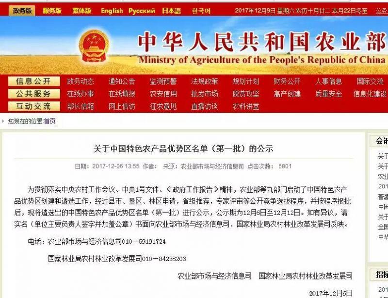 全国62个重庆就占了3个 这些区县上榜首批中国特色农产品优势区名