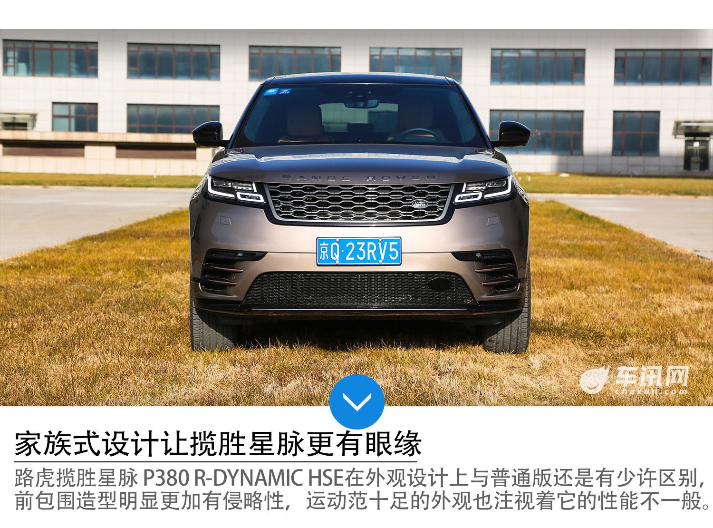 车讯网评测揽胜星脉 P380 R-DYNAMIC HSE