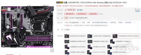 技嘉 z370 aorus ultra gaming