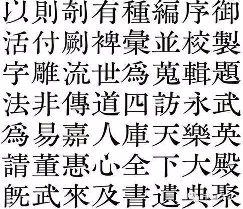 从书法上说,印刷体(宋体)是好字吗?图片