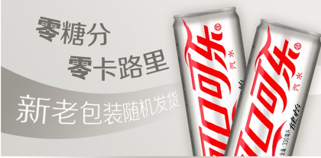 代糖饮料=无热量=不长胖=健康?不百事官网!