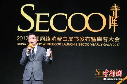 寺库创始人兼CEO李日学宣布美好生活产业投资基金成立
