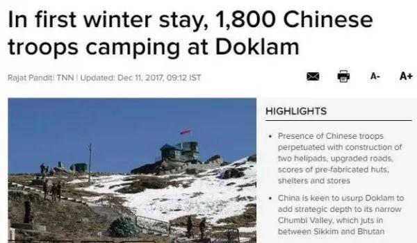 """1800名解放军士兵常驻洞朗?曾叫嚣""""赢了""""的印度这回真懵了辉煌电商seo"""