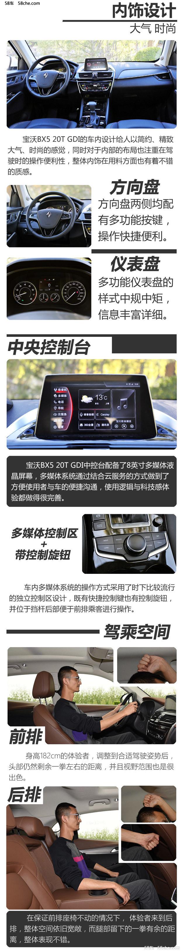 宝沃BX5 20TGDI测试 日常代步舒适优先