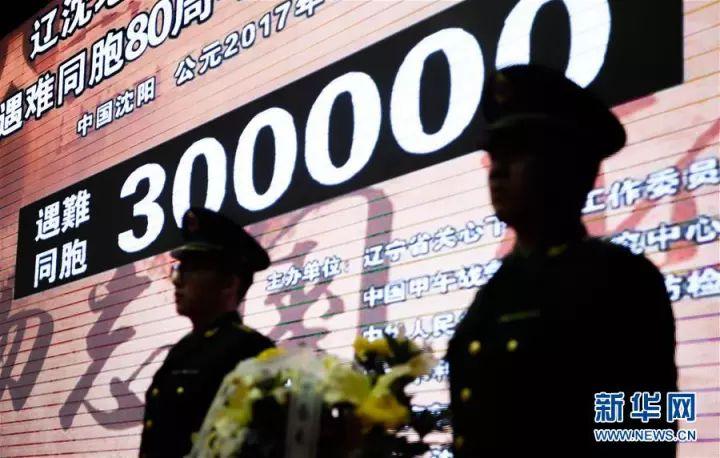 南京大屠杀公祭 历史 热图2