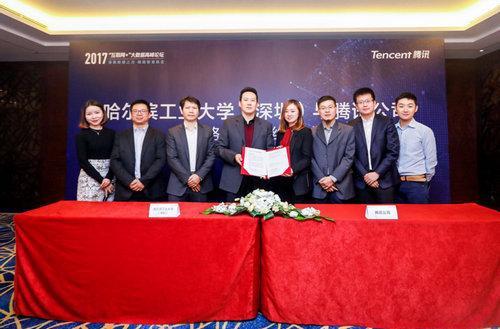 腾讯公司与哈尔滨工业大学(深圳)达成合作