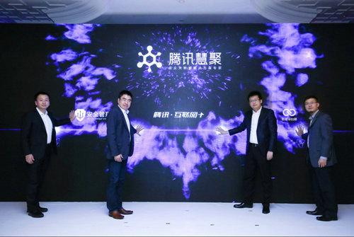 """率先开放政企大数据平台 """"腾讯慧聚""""抢跑大数据赛道"""