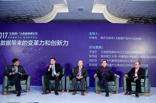 """嘉宾们展开了""""大数据带来的变革力和创新力""""的话题探讨"""