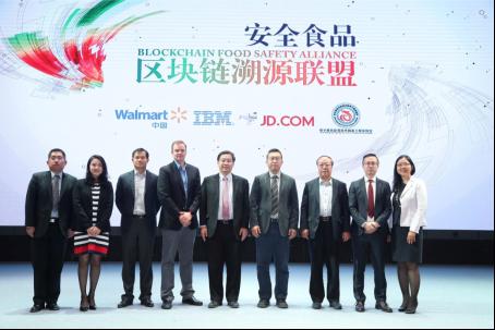 沃尔玛、京东、IBM、清华大学成立中国首个安全食品区块链溯源联盟