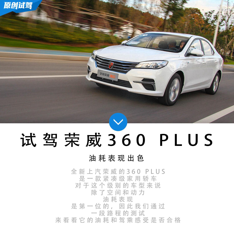 油耗表现出色    试驾全新荣威360 PLUS