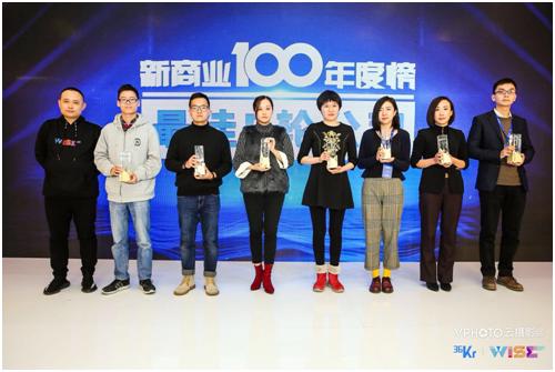 """36氪""""新商业100年度榜""""发布 皇包车获誉最佳B轮公司"""
