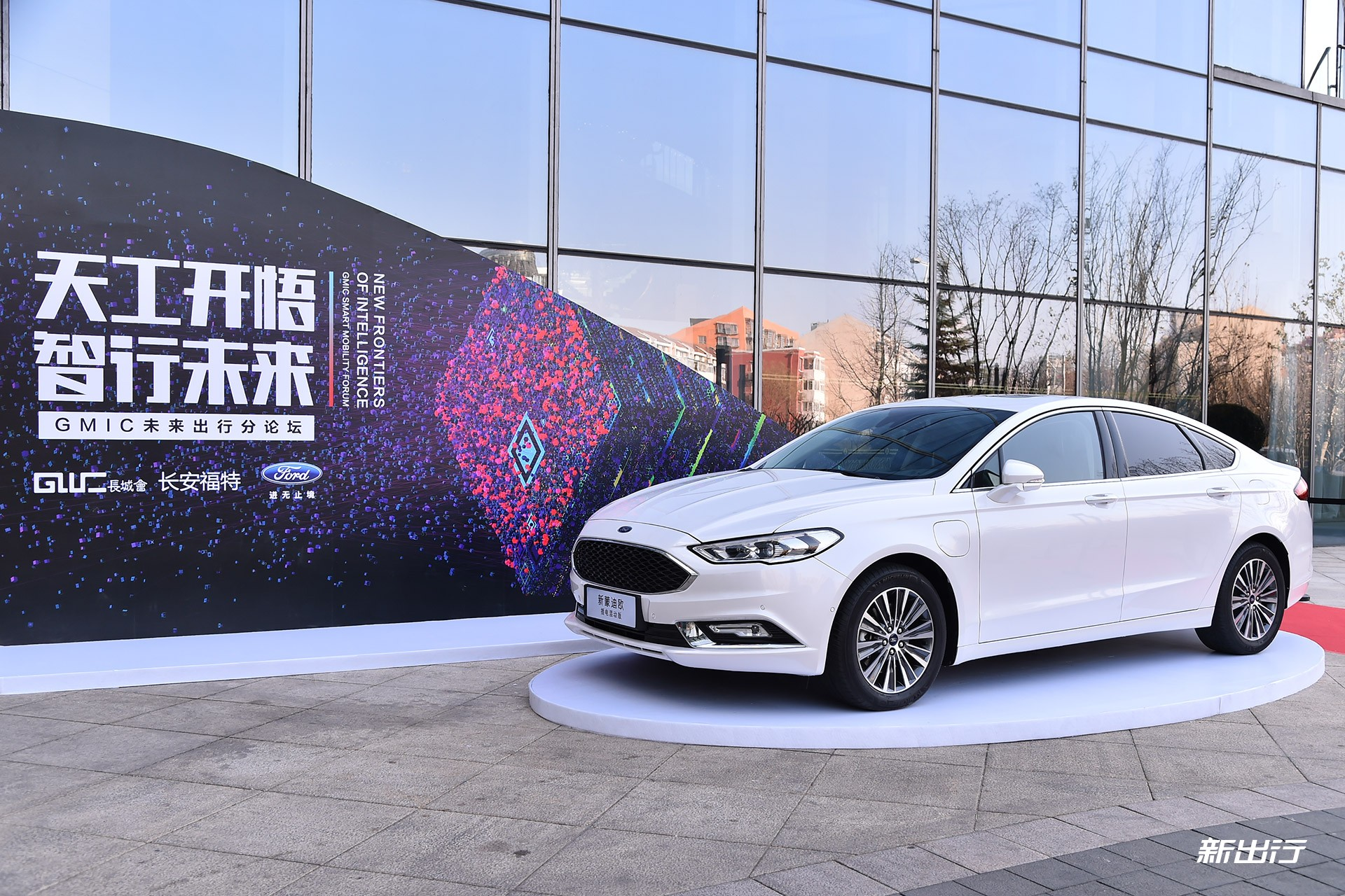 福特新蒙迪欧插电混动版车型亮相GMIC未来出行分论坛.jpg