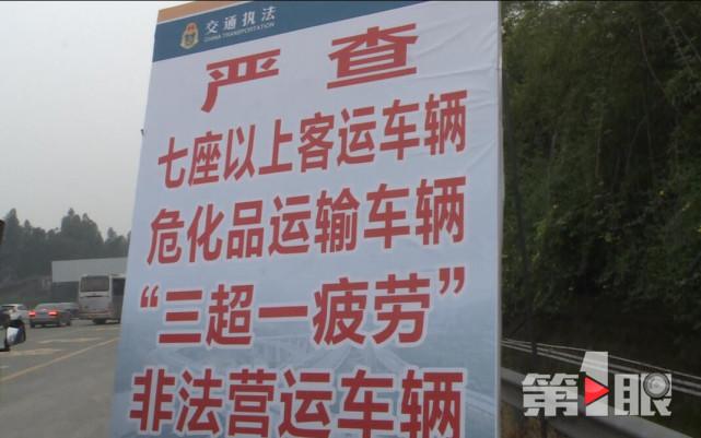 今天起 重庆高速执法部门开展客货运车辆专项整治
