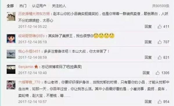 赵本山凌晨发微博又秒删 网友评论炸了