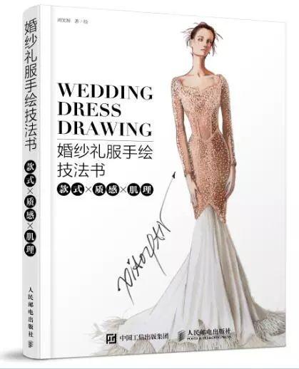 《婚礼礼服手绘技法书》