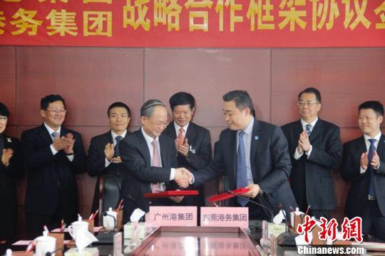 广州港集团与东莞港务集团在广州签署战略合作框架协议 李鸿斌 摄