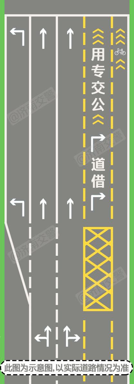 后天起右转车辆可以借道公交专用道,怎么走看这里!