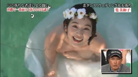 【笕美和子】上日本综艺惨遭落水整蛊却...美呆了