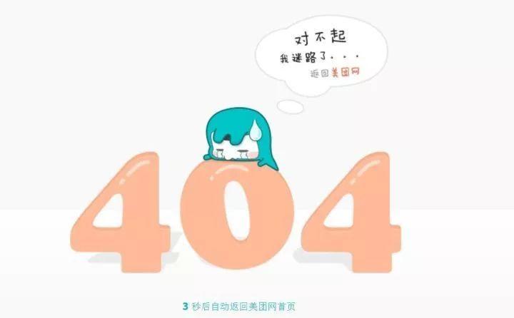 虽然超文本结构发明者 robert cailliau 认为对于「404 页面」的创意