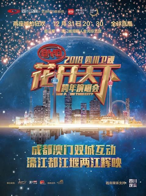 启航2019央视跨年晚会