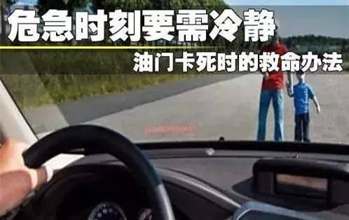 油门突然卡死怎么办?猛踩刹车是没用的!99%的人不知道