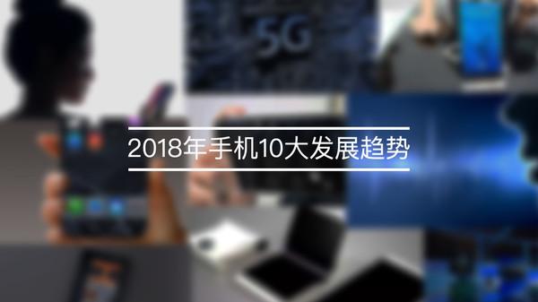 2018手机10大趋势展望 没这些还能叫手机?