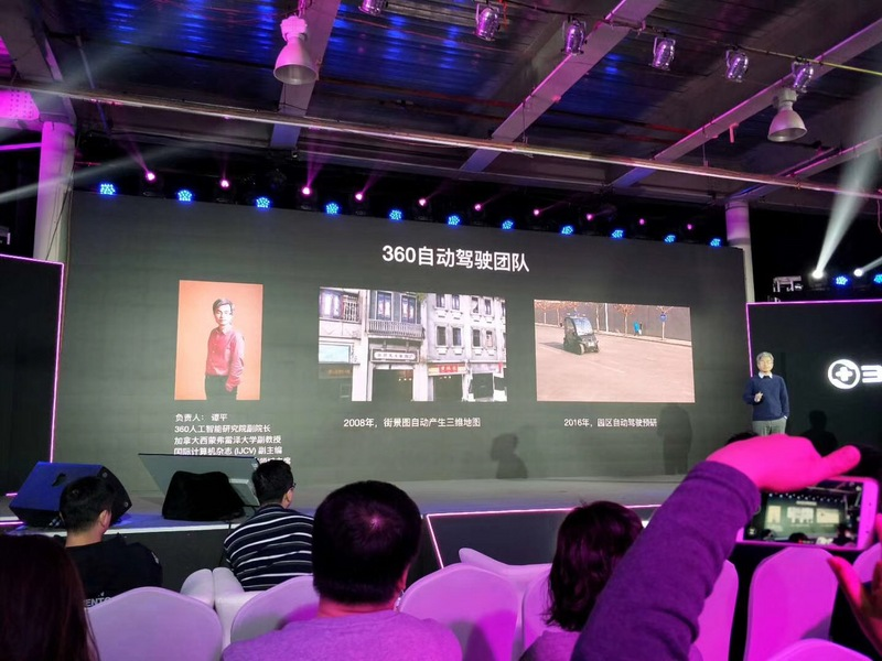 中国首个自动驾驶法规落地当天,360无人车团队拿出了一款扫地机器人