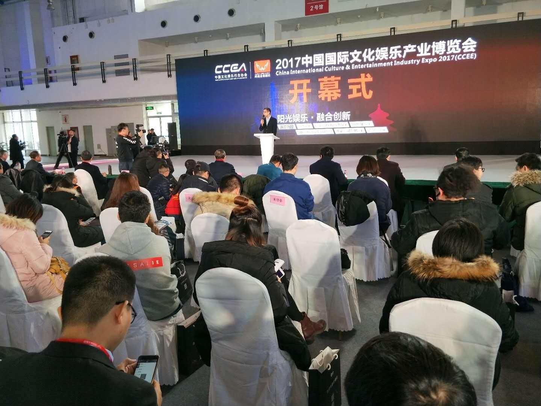 2017中国国际文化娱乐产业博览会在京开幕
