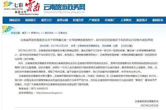 云南省旅游发展委员会官网截图。
