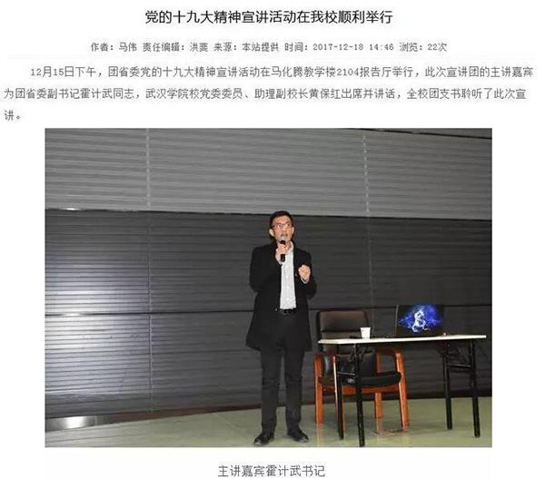 北大硕士村官任团湖北省委副书记 全国暂无先例