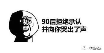 """有关90后""""佛系""""生活常态,你确定要在20岁完成60岁的事情吗?"""