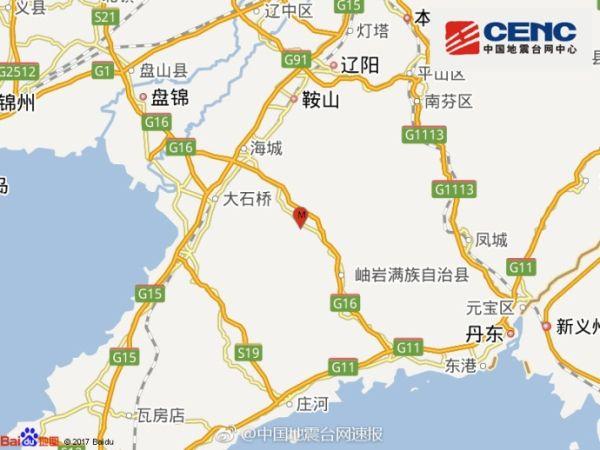 辽宁海城发生4.4级地震 周边机场未受影响