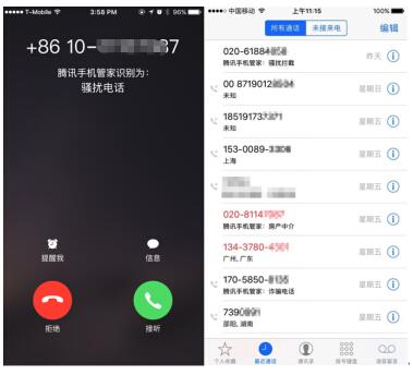 腾讯手机管家提醒:新股中签别轻信,可能/
