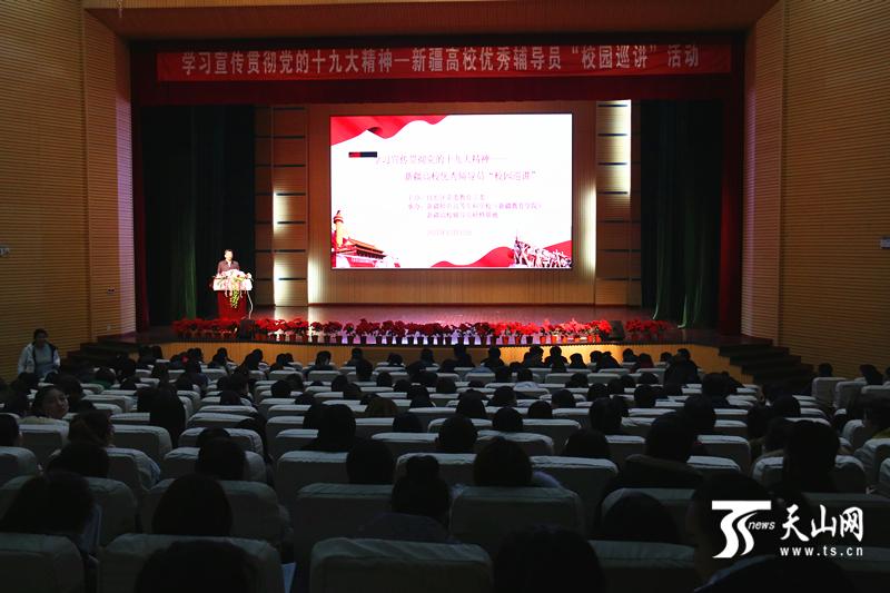新疆高校优秀辅导员在校园宣讲十九大精神