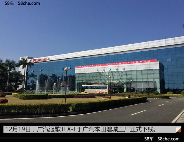 广汽讴歌TLX-L正式下线 27.98万元起售