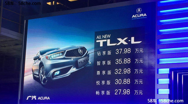 讴歌TLX-L售XX.XX万起 28日将正式上市