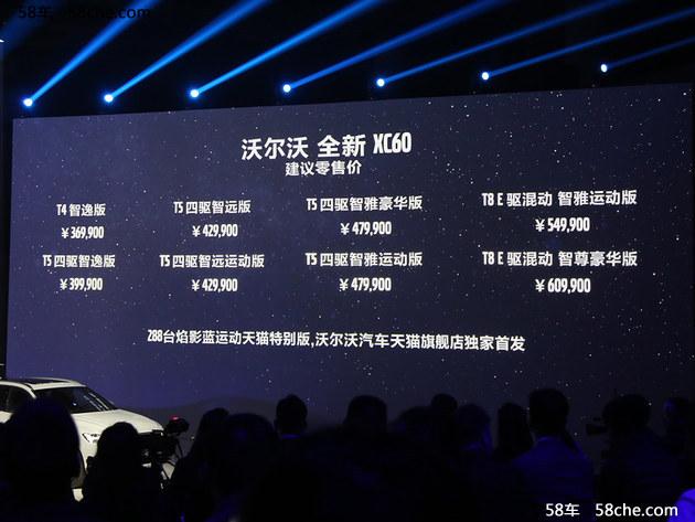 沃尔沃全新XC60上市 售36.99-60.99万元
